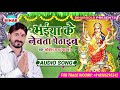 Maiya ke newata pethaib lokesh raj pathak new devigeet audio song