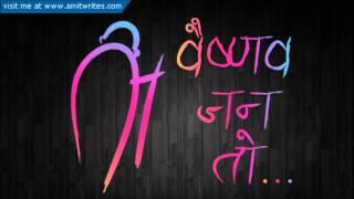 Flute & Sitar Instrumental - Vaishnav Jan To