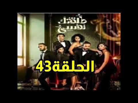 مسلسل طلقتك نفسي الحلقة 43 مسلسل طلقتك نفسي جزء بالوالدين احسانا Youtube