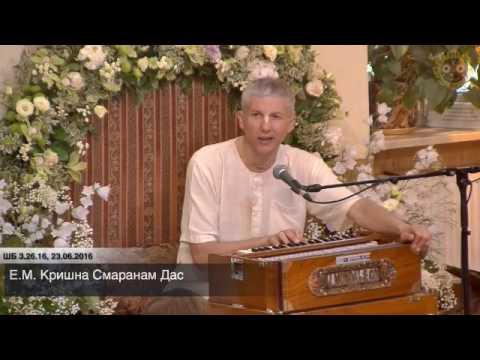 Шримад Бхагаватам 3.26.16 - Кришна Смаранам прабху