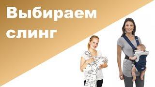 видео слинг для новорожденного купить