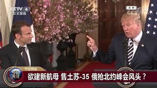 [今日关注]20191204预告片| CCTV中文国际