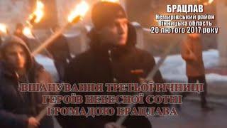 БРАЦЛАВ.20.02.2017- Вшанування третьої річниці Героїв Небесної сотні громадою Брацлава
