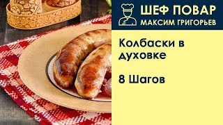 Колбаски в духовке . Рецепт от шеф повара Максима Григорьева