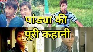 ये कहानी है Hardik Pandya की जो फिलहाल Team India का सबसे बड़ा सितारा है