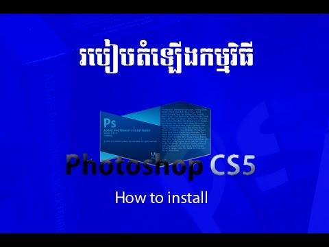 How to install adobe photoshop cs5