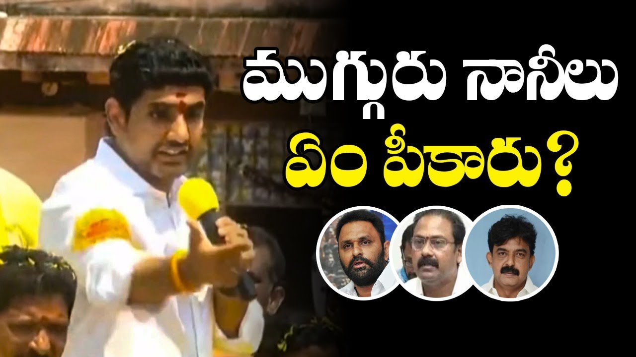 Nara Lokesh Fires In Machilipatnam - Telugu Breaking News