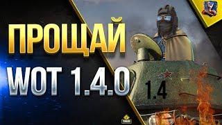 ПРОЩАЙ WOT 1.4.0 / ИГРА НА РЕЗУЛЬТАТ