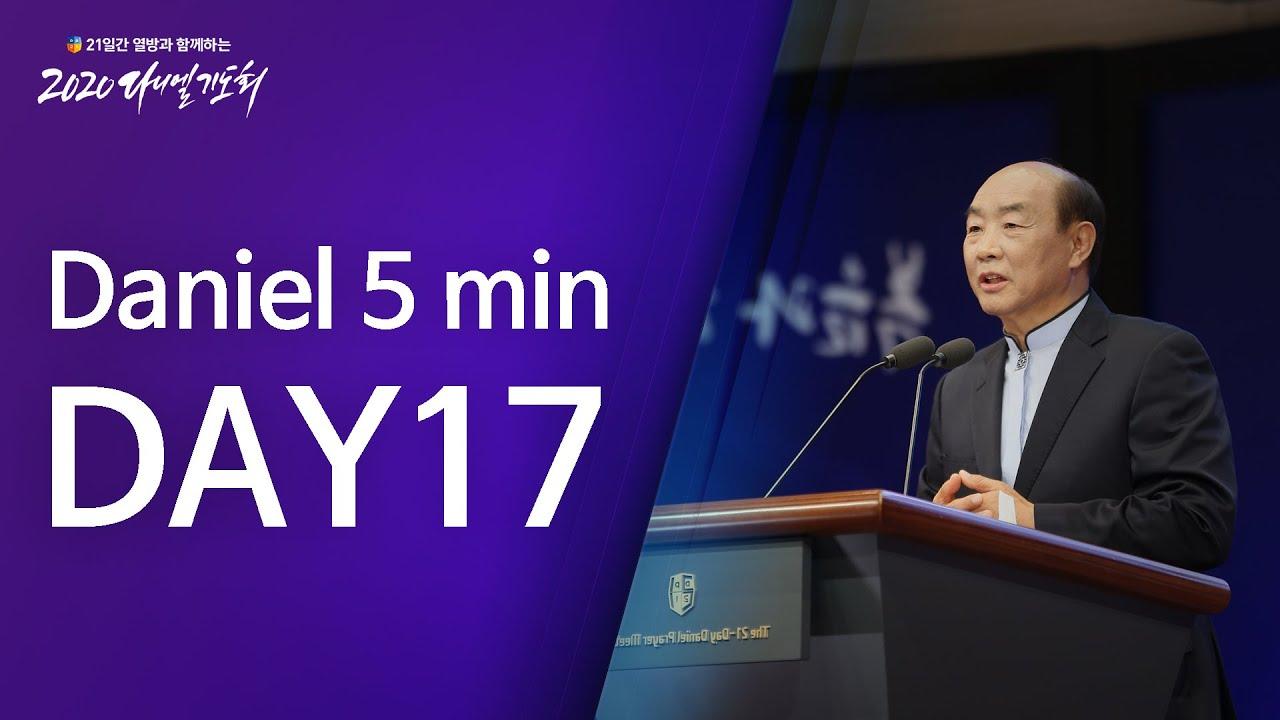 [Daniel 5 min_DAY 17] 복음과 치유 | 임종원 목사