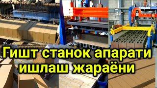 Мини кирпичный завод  гишт станог мини заводи  gʻisht aparati mini zavodi