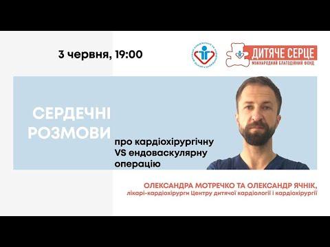 Про кардіохірургічну VS ендоваскулярну операцію