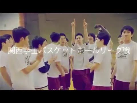【近畿大学】バスケットボール部2016
