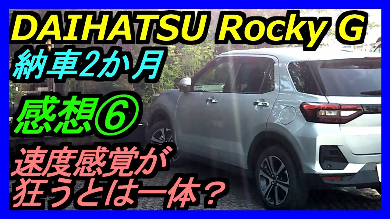 新型 ダイハツ ロッキー G 4WD 納車2か月目の感想⑥速度感覚が狂う人~ライズロッキーの良さとは何か?