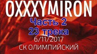 Oxxxymiron. Концерт в Олимпийском (06.11.2017)