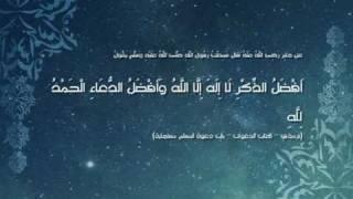 Ramadhan: Sayings of the Holy Prophet (saw) - Kalima Tauheed