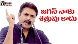 ys jagan is not my enemy   pawan kalyan jana sena public meeting anantapur
