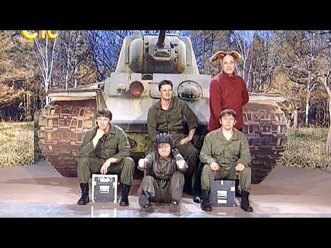Уральские пельмени - Четыре танкиста и собака