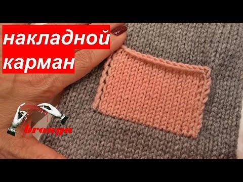 Как связать карманы спицами накладные