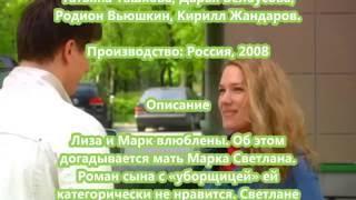 Провинциалка 2008 Описание всех серий сериала