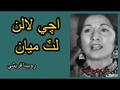 Rubina Qureshi    Achi Lalan Lat mia    Shah Abdul Latif