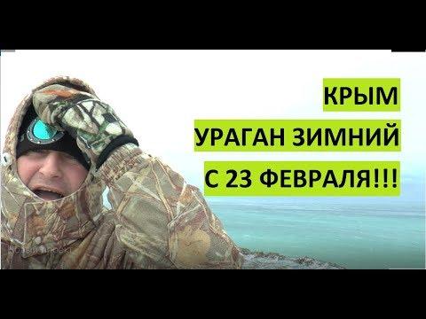 В Крыму ураган зимний. С 23 февраля! thumbnail