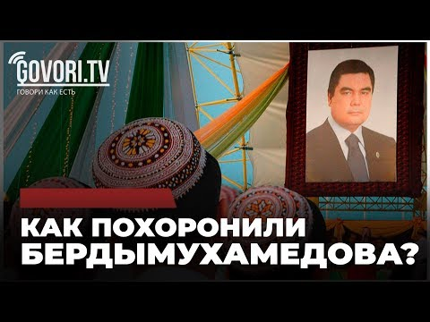 Как похоронили  Бердымухамедова?