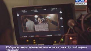 """Вести-Хабаровск. Съемки китайского фильма """"Подо льдом"""""""