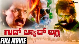 Good Bad Ugly | Tiger Prabhakar | Nisha |  Kannada Full HD Movie  | Action Movie