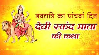 Chaitra Navratri 2021: नवरात्रि की पांचवीं देवी मां स्कंद माता की कथा | Skandamata ki katha