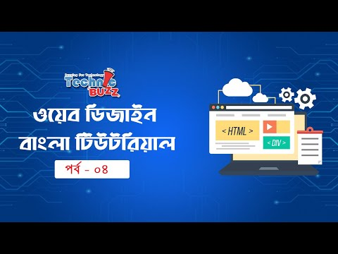Web Design Tutorial Bangla Part 04 | HTML Elements, Class, ID, Color, Background | Technic Buzz
