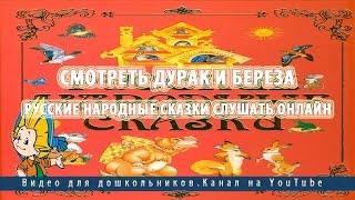 Смотреть Дурак и Береза.Русские народные сказки слушать онлайн(http://youtu.be/GeDrLrPABag Смотреть Дурак и Береза.Русские народные сказки слушать онлайн ----------------------------------------------------..., 2015-01-23T19:00:24.000Z)