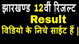 JAC Result 2018 JHARKHAND ACADEMIC BOARD Jac Board 10th & 12th RESULT 2018