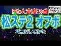 """[わ]【おそ松さん】松ステ2 F6 「""""F""""→U GO! -Many Money Make You Happy-」 耳コピ&オフボ"""