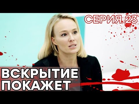 🔪 Сериал ВСКРЫТИЕ ПОКАЖЕТ - 1 сезон - 23 СЕРИЯ