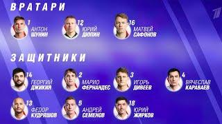 Стал известен состав сборной России на чемпионате Европы по футболу
