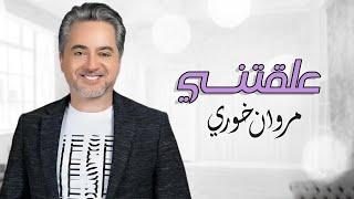 مروان خوري - علقتني | Marwan Khoury - Alakteny