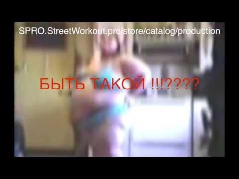 ИНТЕНСИВНОЕ ПОХУДЕНИЕ GreenCoffe.in Street Workout Pro