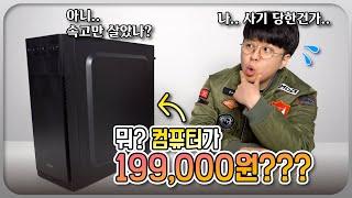 진짜 199,000원 컴퓨터가 있다고?! 속는셈 치고 …