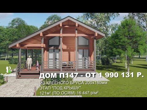 Дом цены и проекты от Рубкофф! Проекты домов с ценами!