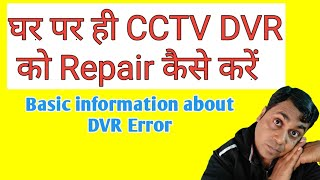 How to repair CCTV Dvr by self!!How to solve Basic hardware issues of Dvr by self!!