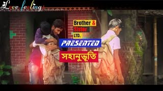 Bangla new Short Film 2017 | Sohanuvoti (সহানুভূতি) | Brother & sister Ltd.