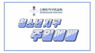 20200531 신동탄지구촌교회 청소년지구 주일예배 -…