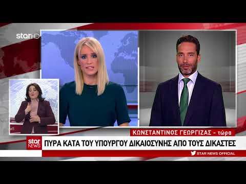 Star - Ειδήσεις 16.12.2017 - απογευματινό δελτίο