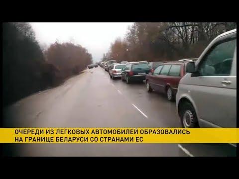 На выездах в Евросоюз – очереди: белорусские пограничники стараются ускорить проезд автотранспорта