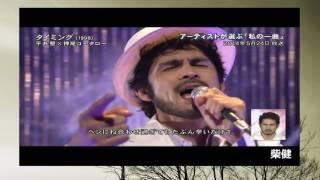 『タイミング』 平井堅 × 押尾コータロー