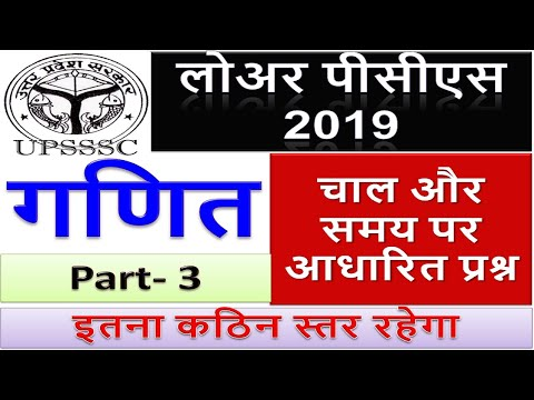LOWER PCS MATHS -3 | TIME AND WORK | UPSSSC | SSC | RRB | BSA TRICKY CLASSES thumbnail