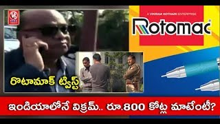 After PNB Scam, Now Rotomac Owner Missing After Taking Rs 800 Crore Loans | V6 News