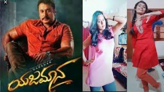 YAJAMANA Basanni song Dbos Darshan fans Girl Dubsmash Kannada Dubsmash #yajamana movie
