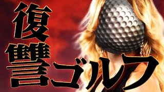 復讐のゴルフ対決で衝撃でもない結末! - Golf With Your Friends - #2