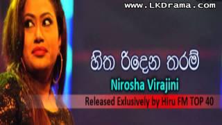 Download Lagu Hitha Ridena Tharam   Nirosha Virajini New Song Terbaru